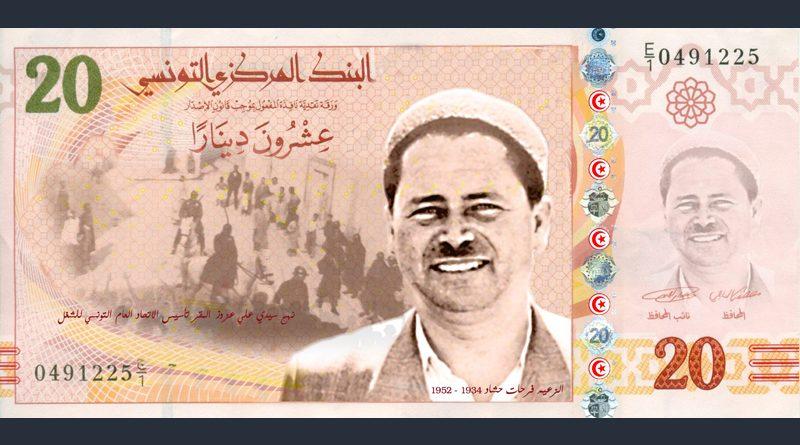 Tunesien: Neue 20-Dinar-Banknote mit Farhad Hached ab Januar 2018