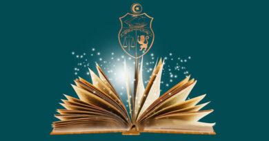 Logo Ministerium für Bildung Tunesien