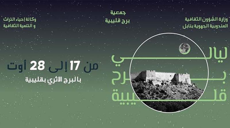 """3. Festival """"Die Nächte des Forts von Kelibia 2019"""" auf Cap Bon"""