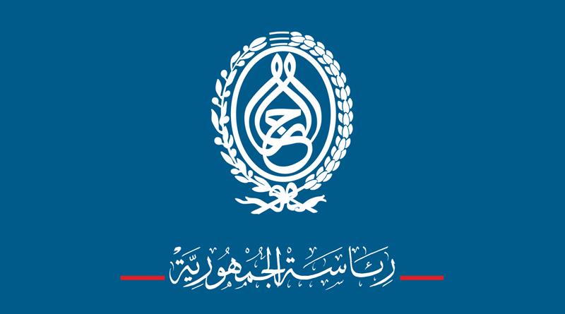 Logo Présidence Tunisie