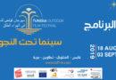 """1. Tunisia Outdoor Film Festival 2019 """"Kino unter dem Sternenhimmel"""" im Süden Tunesiens"""
