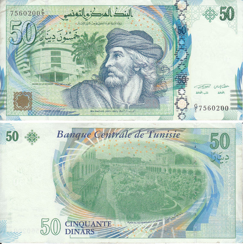 50-Dinar-Banknote - Vorder- und Rückseite