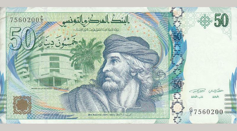 50-Dinar-Banknote