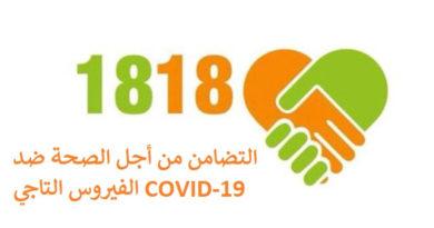 Spendenfonds Covid-19 1818.tn Testkits
