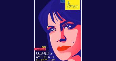 """EU/Tunesien: """"Lina Ben Mhenni-Preis für freie Meinungsäußerung"""""""