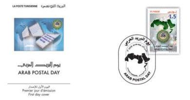 Tag der Arabischen Post – Briefmarke erscheint am 3 August 2020