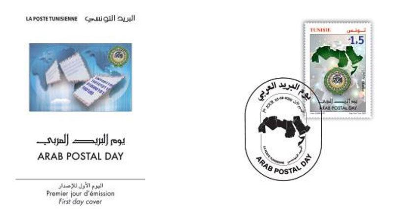 Tag der Arabischen Post - Briefmarke erscheint am 3 August 2020