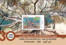 130 Jahre Ficus Macrophylla im Park Belvedere - Briefmarke