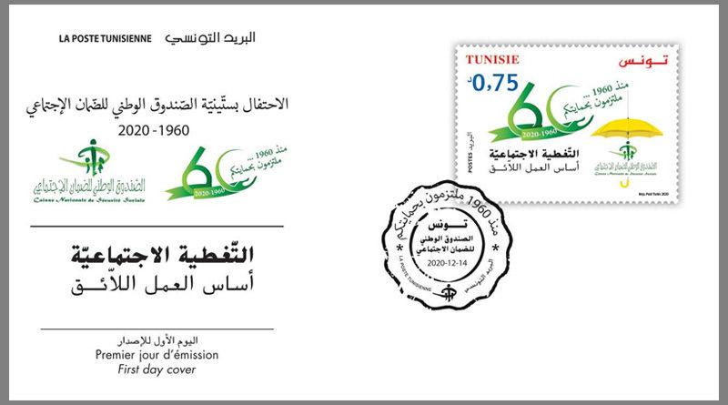 """Briefmarke """"60 Jahre Nationaler Sozialversicherungsfonds (CNSS)"""""""
