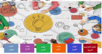 E-Learning: Plattform des Ministeriums für Bildung gestartet