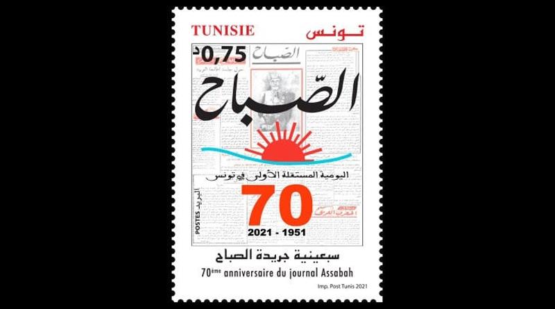 70 Jahre Tageszeitung Assabah - Sonderbriefmarke