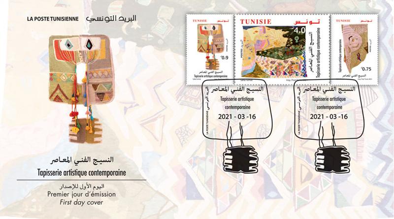 Drei Briefmarken zur Widmung der zeitgenössischen Teppichkunst