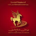Programm 2021: 56. Internationales Festival von Karthago (FIC) (Verschoben)