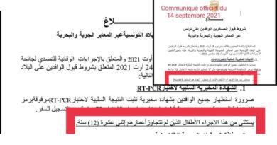 Tunesische Behörden: Denn sie wissen nicht, was sie tun – PCR-Test ab 12 Jahre