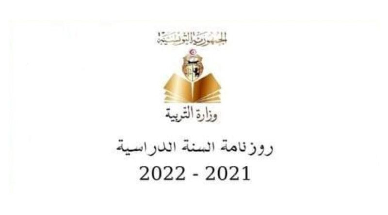 Ferienkalender des Schuljahres 2021-2022